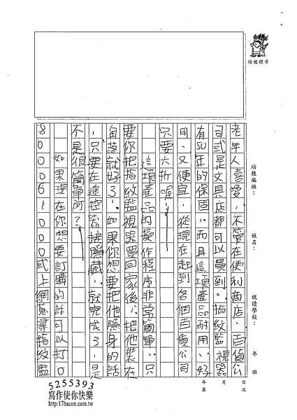 102W5403江韋翰 (2)