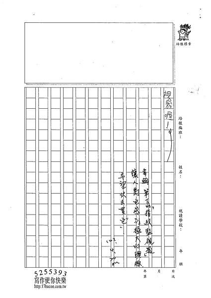 102W5403江韋翰 (3)