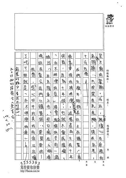 102W5403李宣誼 (2)