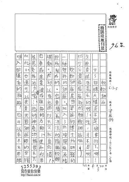 102W5403梁崴鈞 (1)
