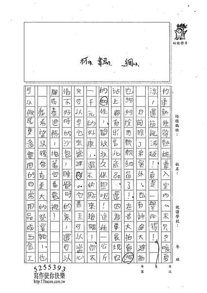102W5403梁崴鈞 (2)