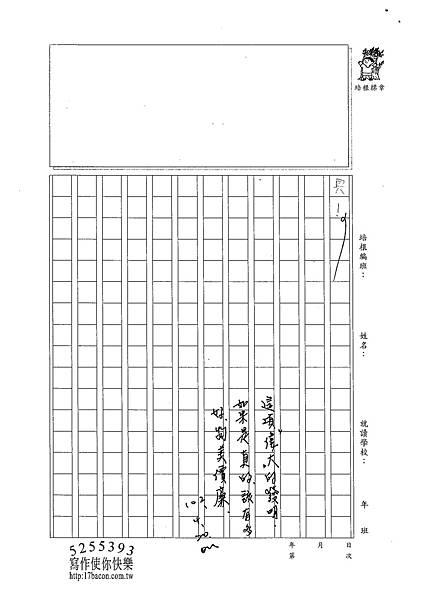 102W5403梁崴鈞 (3)