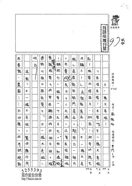 102W5403蔡佩珈 (1)