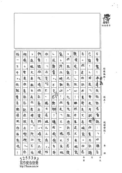 102W5403蔡佩珈 (2)