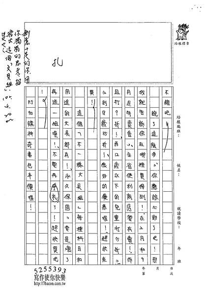102W5403蔡佩珈 (3)