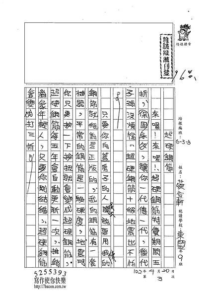 102W5403蔡宜軒 (1)