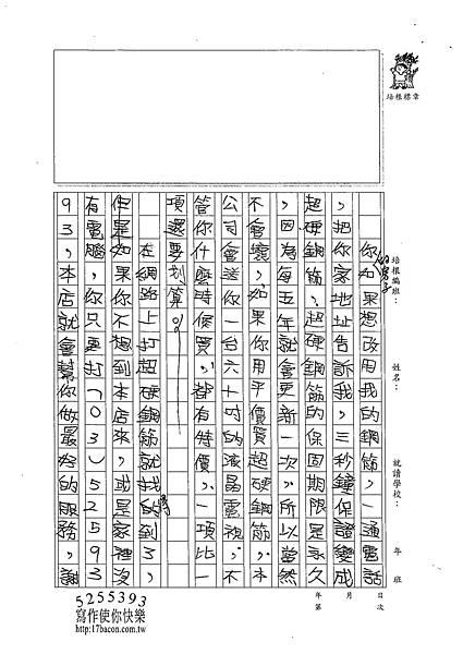 102W5403蔡宜軒 (2)
