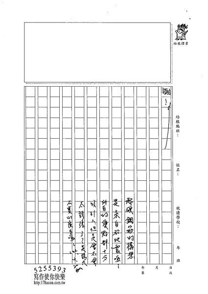 102W5403蔡宜軒 (3)