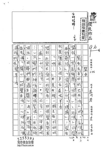 102W6403蔡昀蓉 (1)