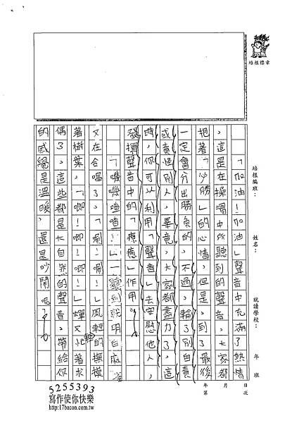 102W6403蔡昀蓉 (2)