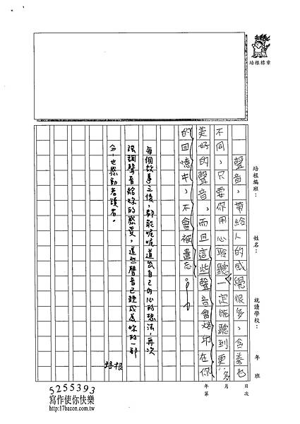 102W6403蔡昀蓉 (3)