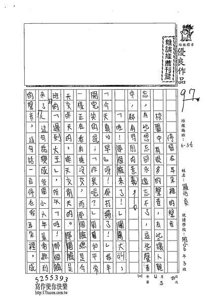 102W6403羅怡貞 (1)