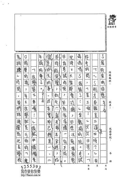 102W6403羅怡貞 (2)