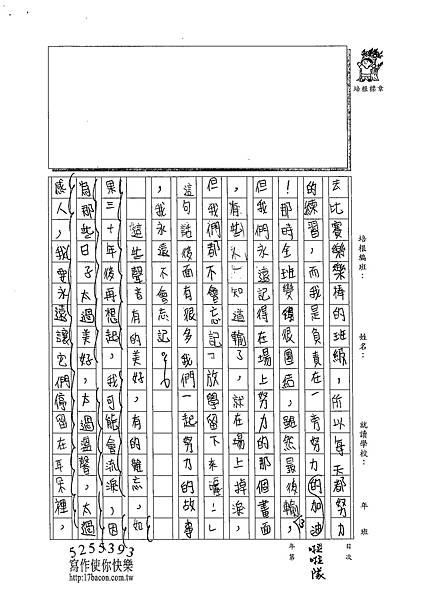 102W6403羅怡貞 (3)