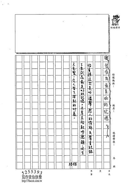 102W6403羅怡貞 (4)