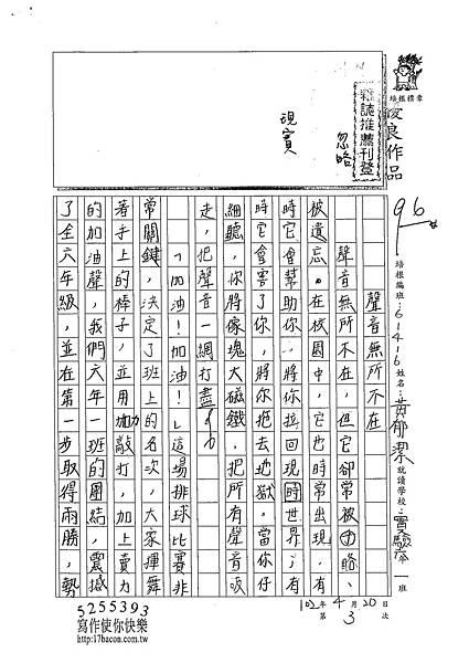 102W6403黃郁潔 (1)