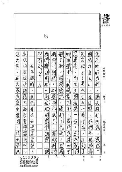 102W6403黃郁潔 (2)