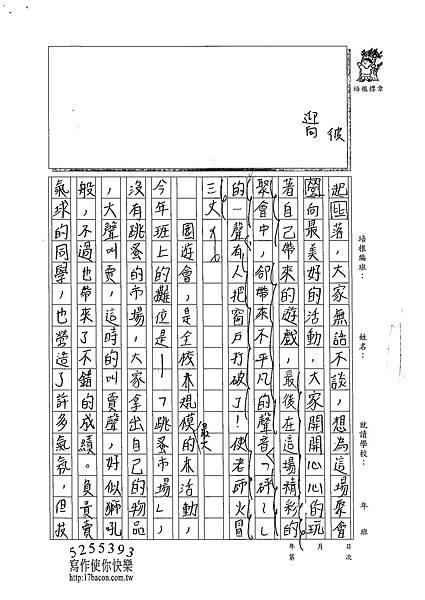 102W6403黃郁潔 (3)
