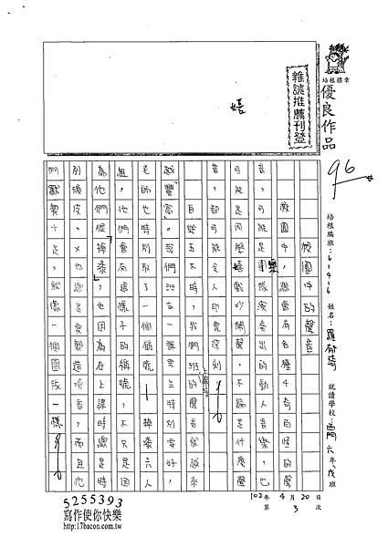 102W6403羅郁琦 (1)