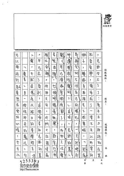 102W6403羅郁琦 (3)