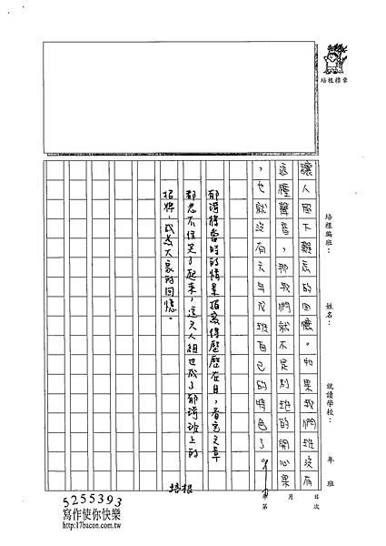 102W6403羅郁琦 (4)