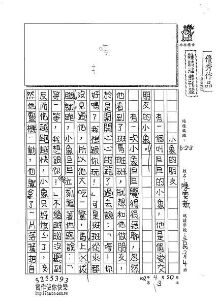102W3403陳雯新 (1)