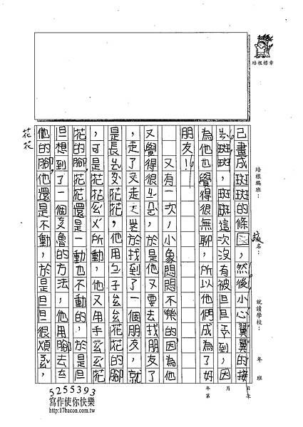 102W3403陳雯新 (2)