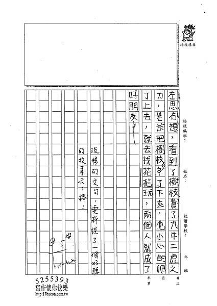 102W3403陳雯新 (3)