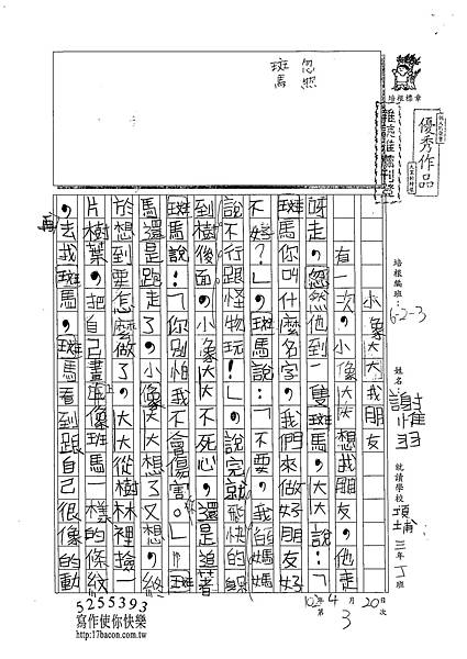 102W3403謝惟羽 (1)