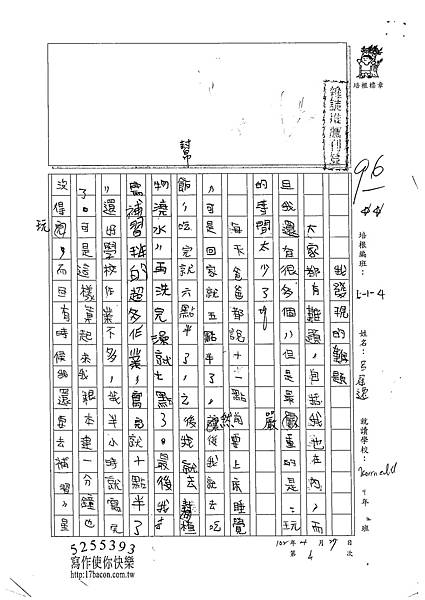 102W4404呂冠逸 (1)