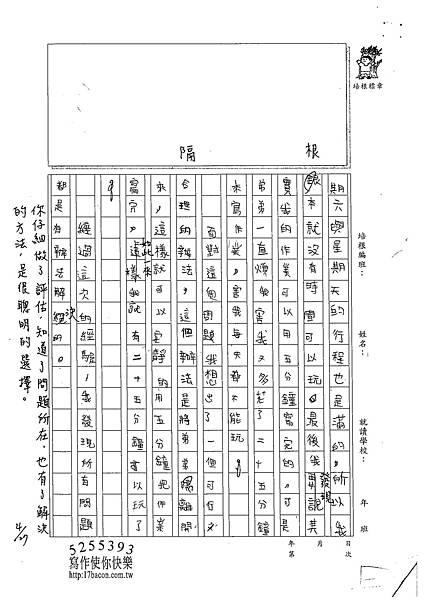 102W4404呂冠逸 (2)