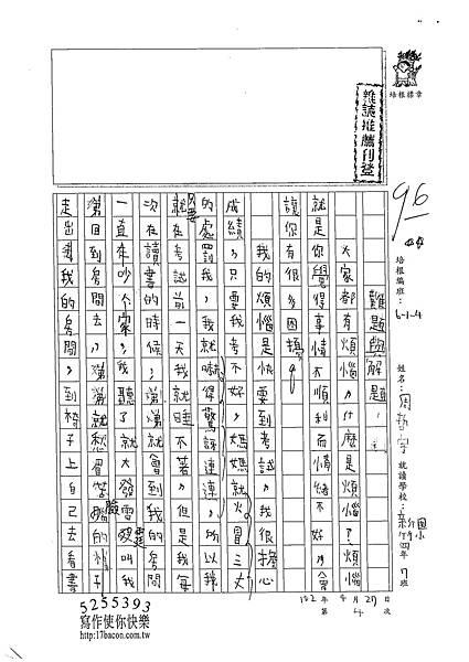 102W4404周哲宇 (1)