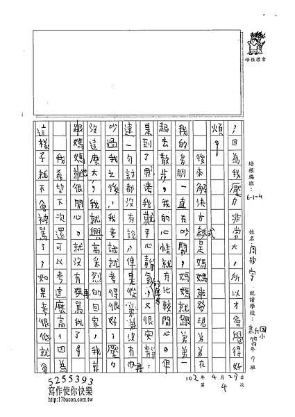 102W4404周哲宇 (2)