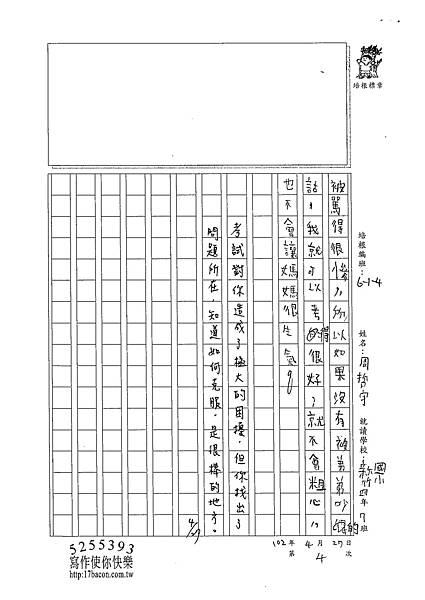 102W4404周哲宇 (3)