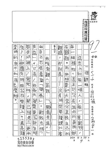 102W4404周莉蘋 (1)