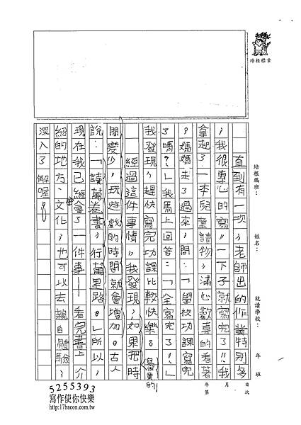102W4404周莉蘋 (2)