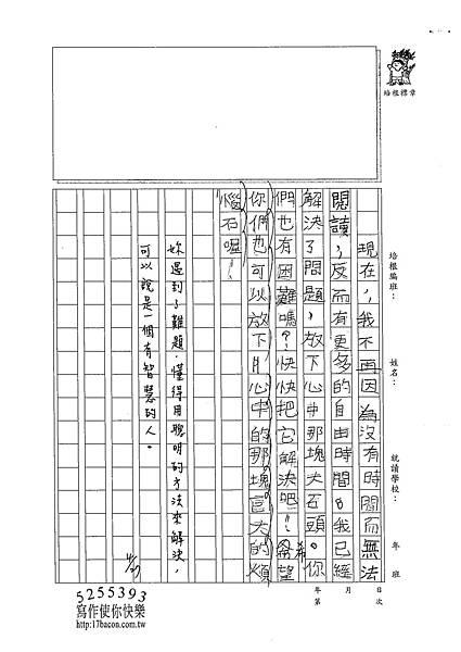 102W4404周莉蘋 (3)