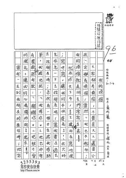 102W4404黃巧蓁 (1)