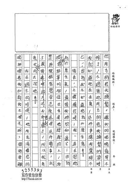 102W4404黃巧蓁 (2)