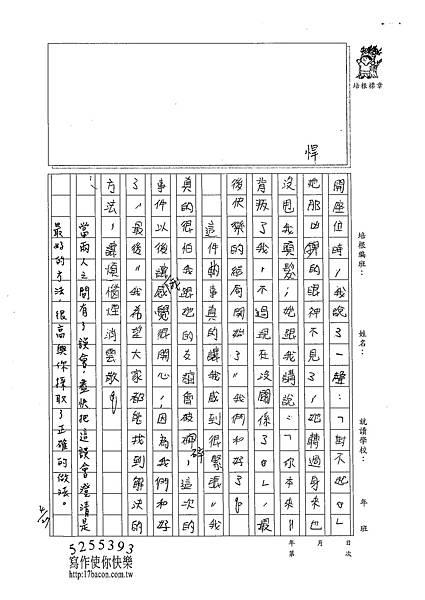 102W4404黃巧蓁 (3)