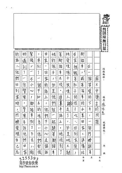 102WA403陳永惠 (1)