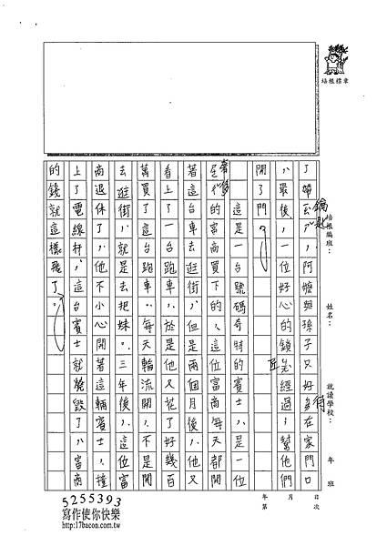 102WA403陳永惠 (2)