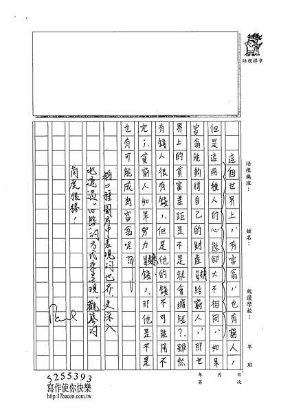 102WA403陳永惠 (3)
