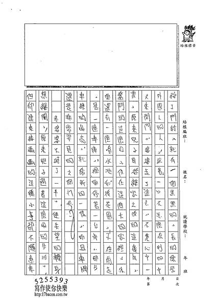 102WA403蔡筠孜 (2)