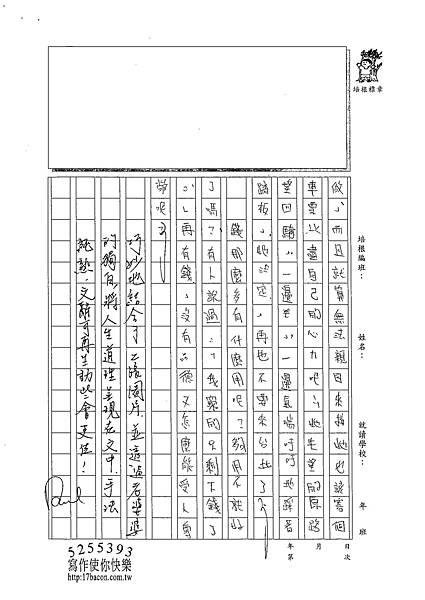 102WA403蔡筠孜 (3)