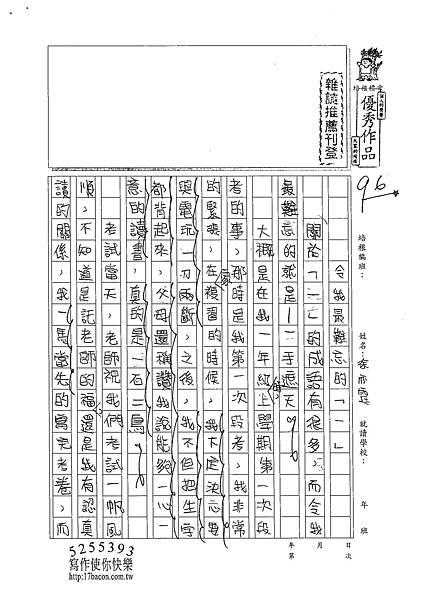 102W6404徐亦霆 (1)