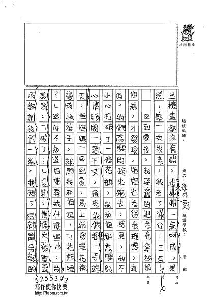 102W6404徐亦霆 (2)