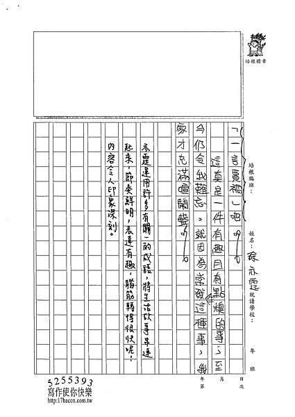 102W6404徐亦霆 (3)