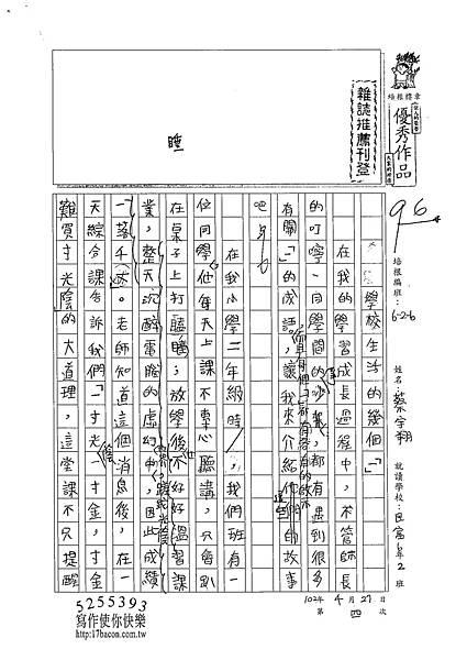 102W6404蔡宇翔 (1)