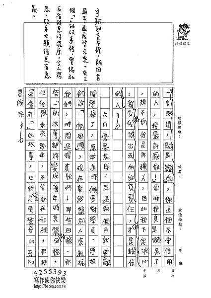 102W6404蔡宇翔 (3)